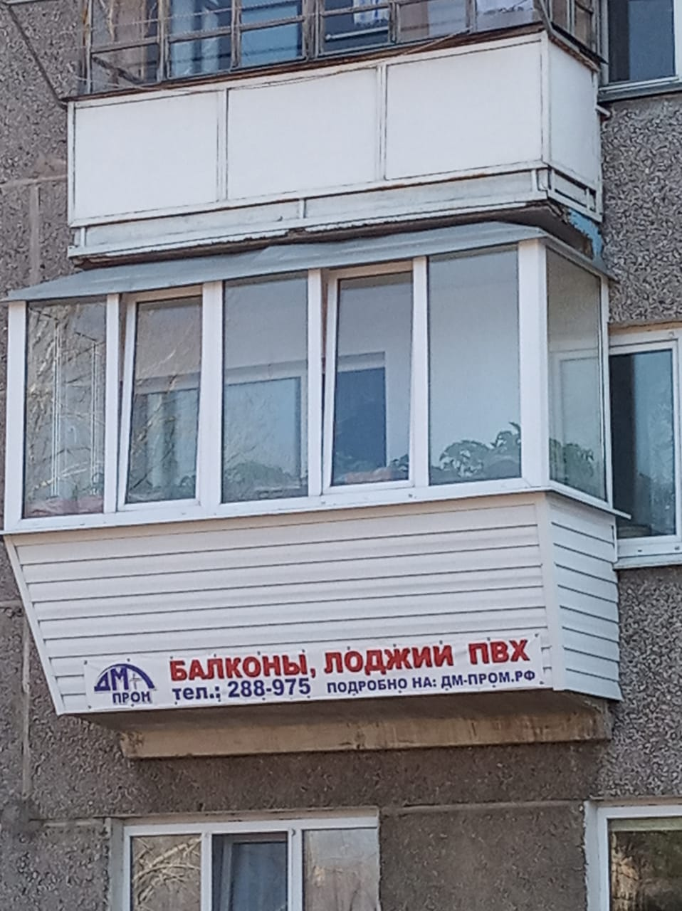 балкон мм пром вынос